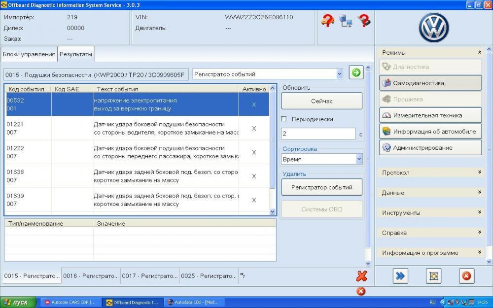 Passat_B6_SRS1.thumb.JPG.60b8f68d84c273c210c1245c64abbf1b.JPG